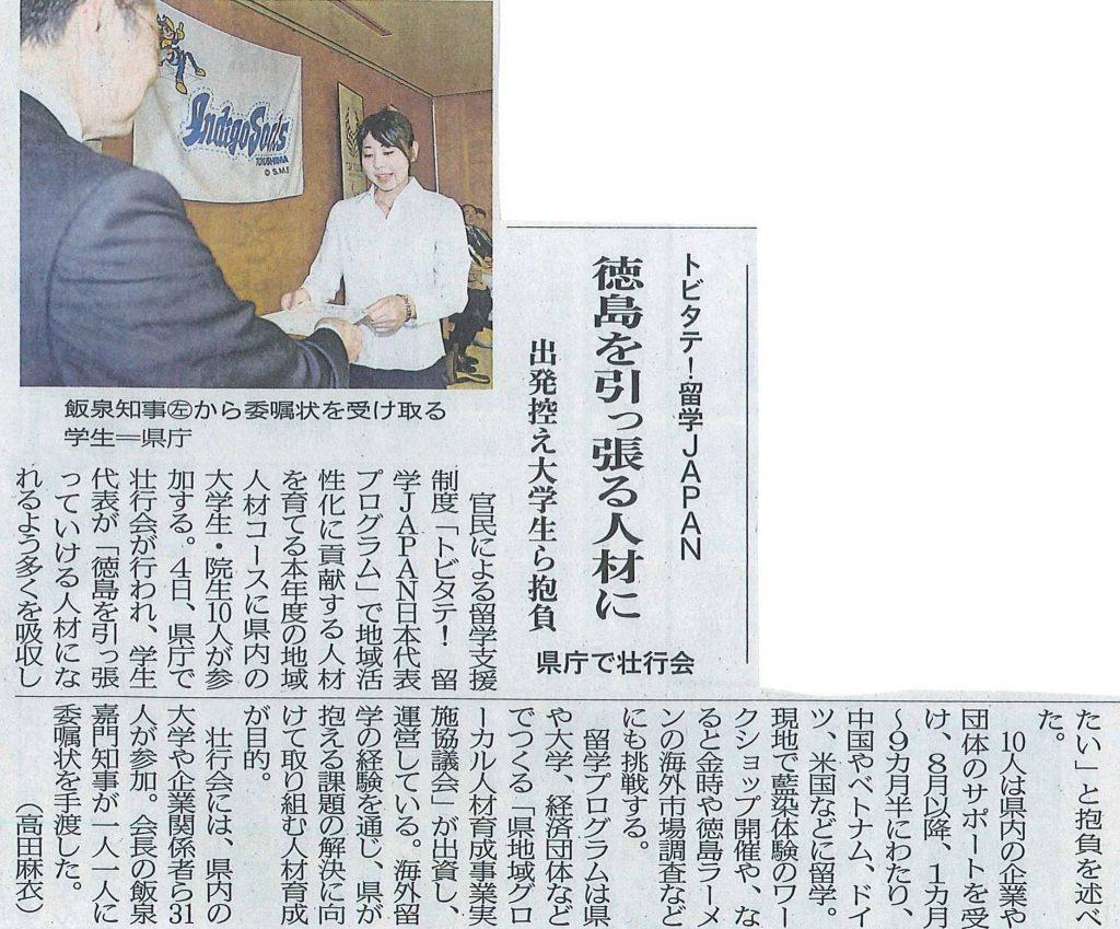 トビタテ!留学JAPAN, 徳島新聞